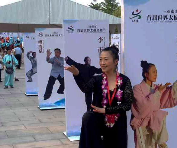 internationaltaijiquan