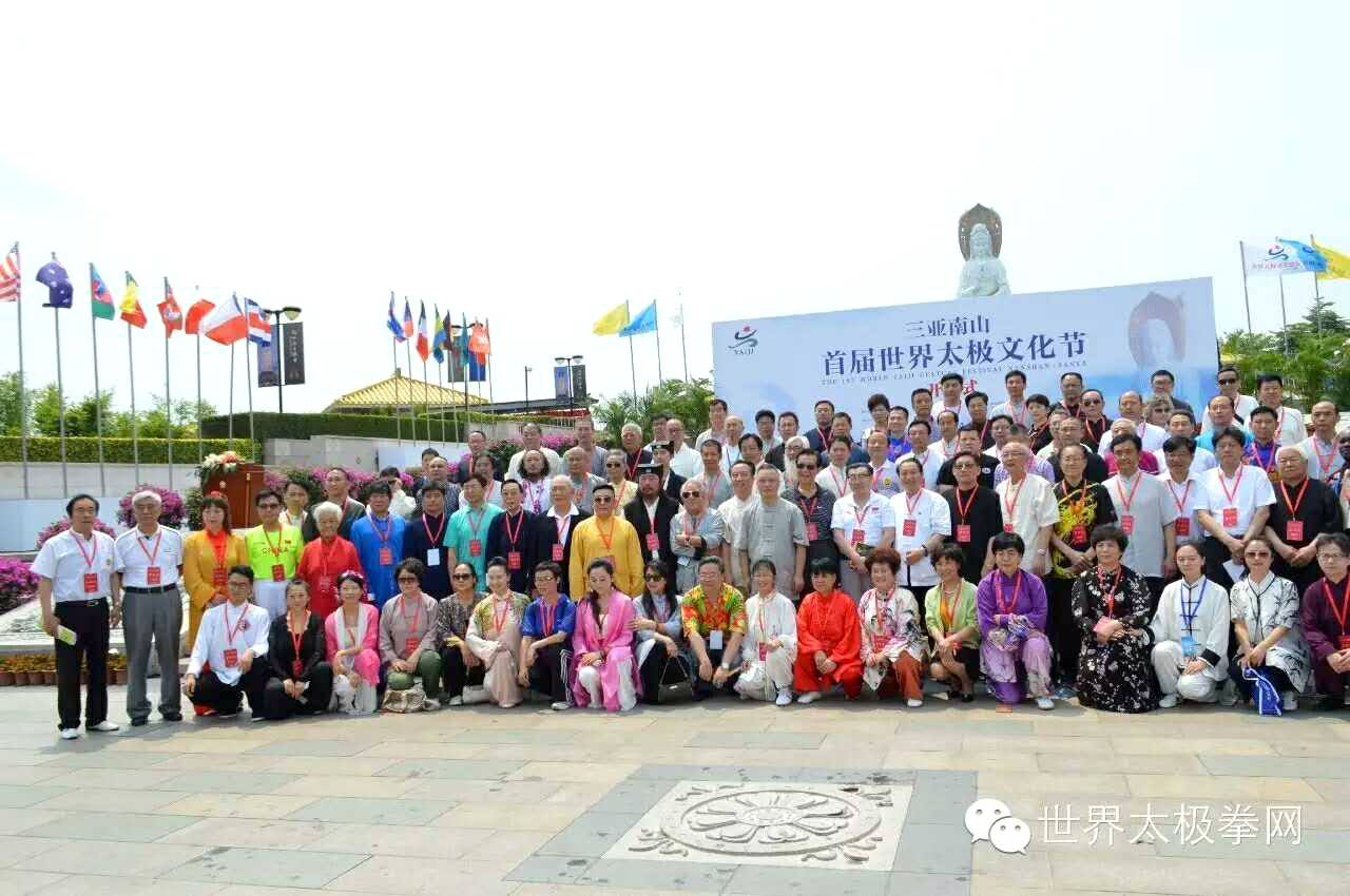 Fête mondiale de la culture du Tai Ji Quan à Sanyan